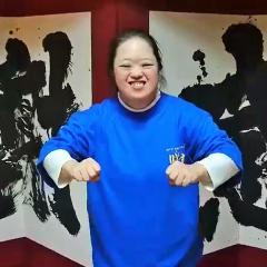 金澤翔子さんが『咲む』タイトルを揮毫!