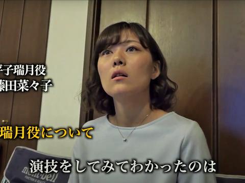 メイキング映像 第4弾 インタビュー編