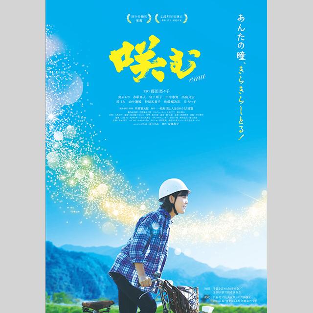 【プレスリリース】全日本ろうあ連盟創立70周年記念映画『咲む(えむ)』全国初公開上映会・制作発表