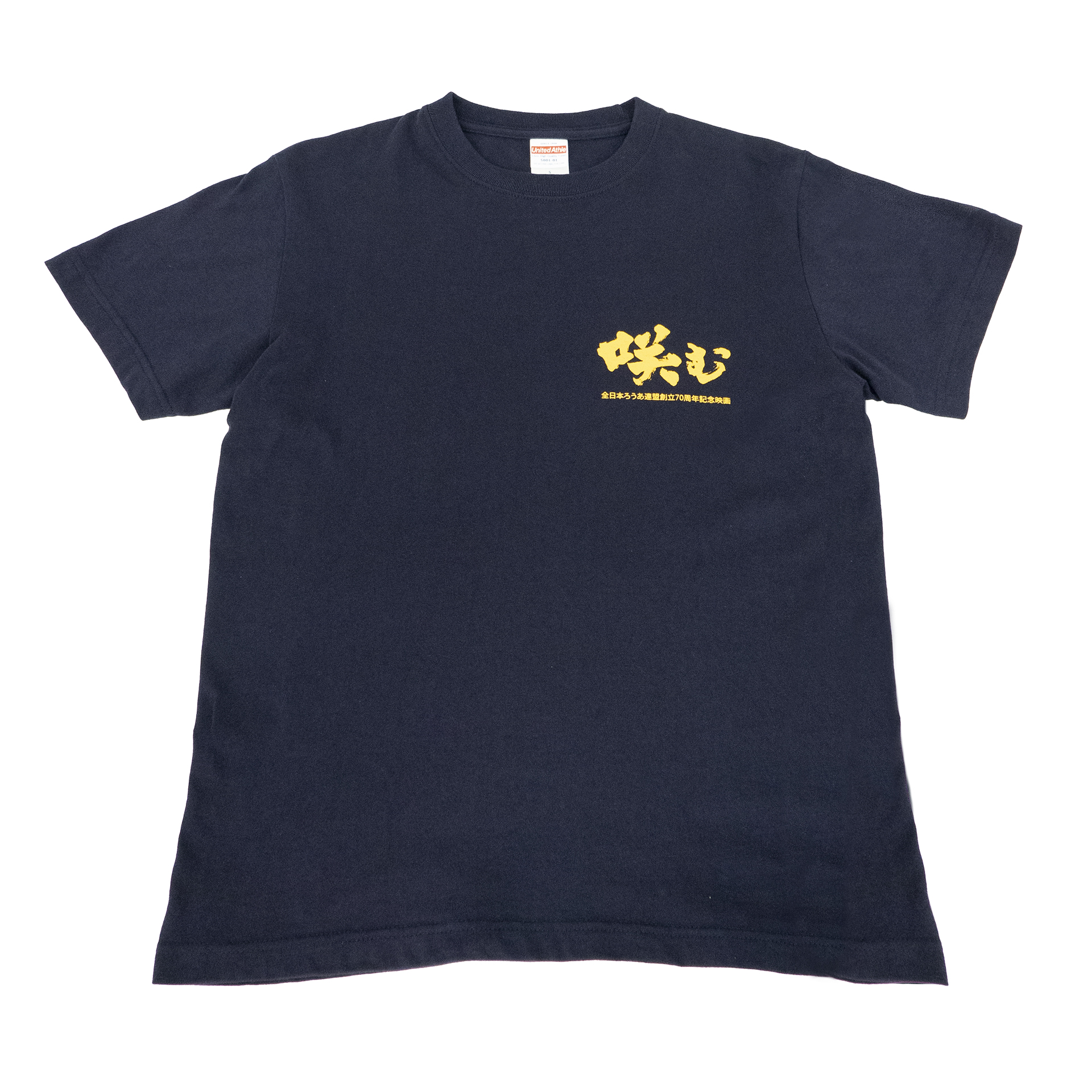 咲む Tシャツ(表)