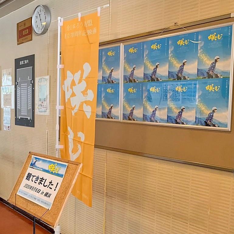 9月6日神奈川県横浜市上映会