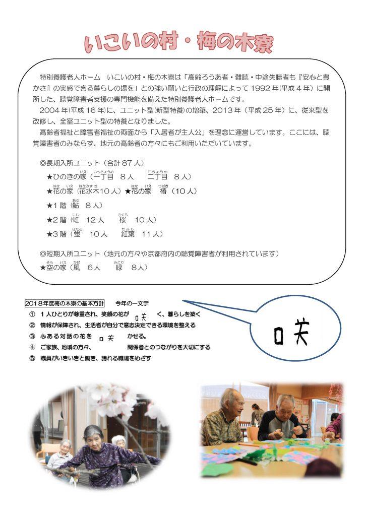漢字 人との繋がりを大切にする
