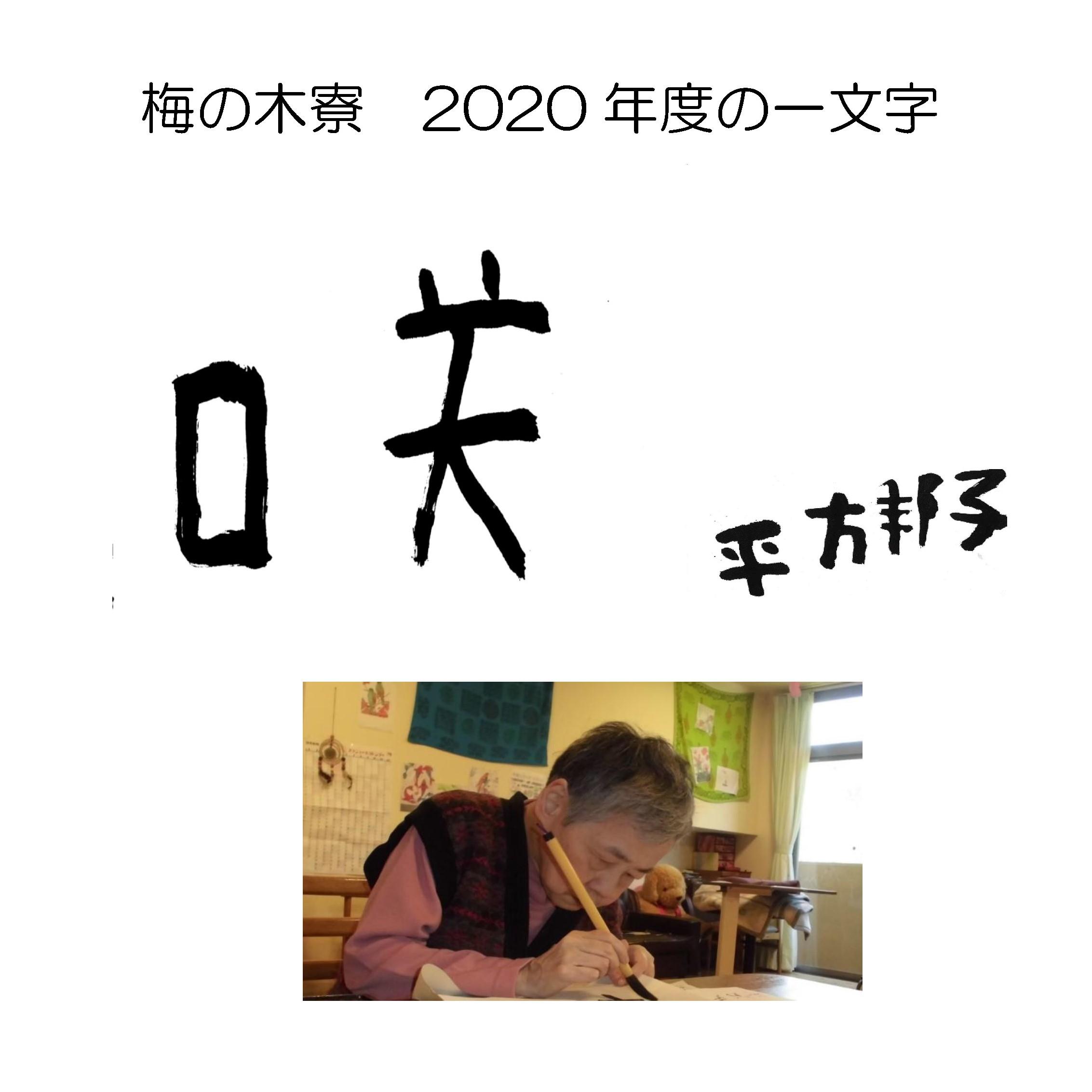 いこいの村 梅の木寮 2020年度漢字一文字は『咲』!