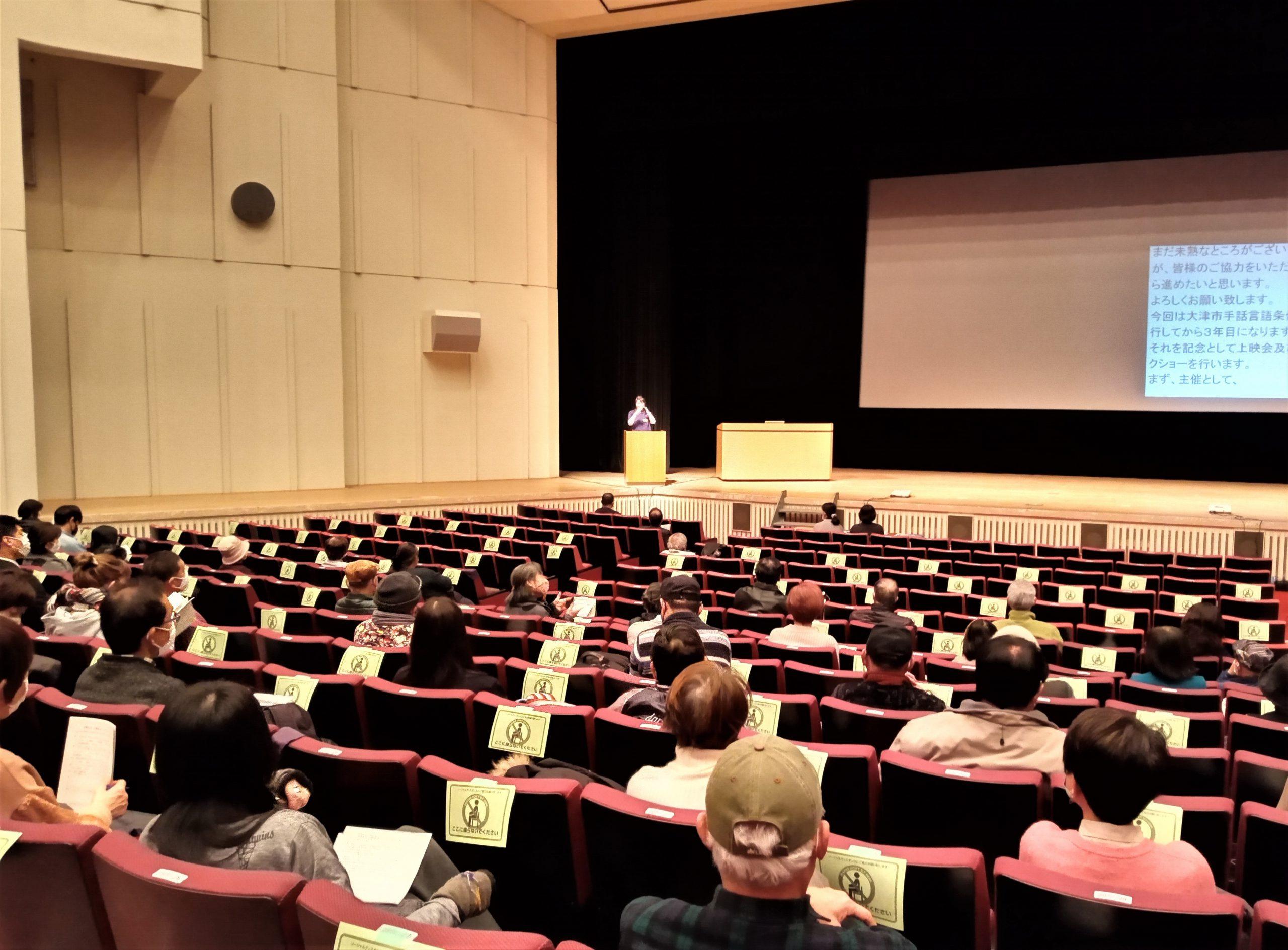 1月17日大津市民会館上映会