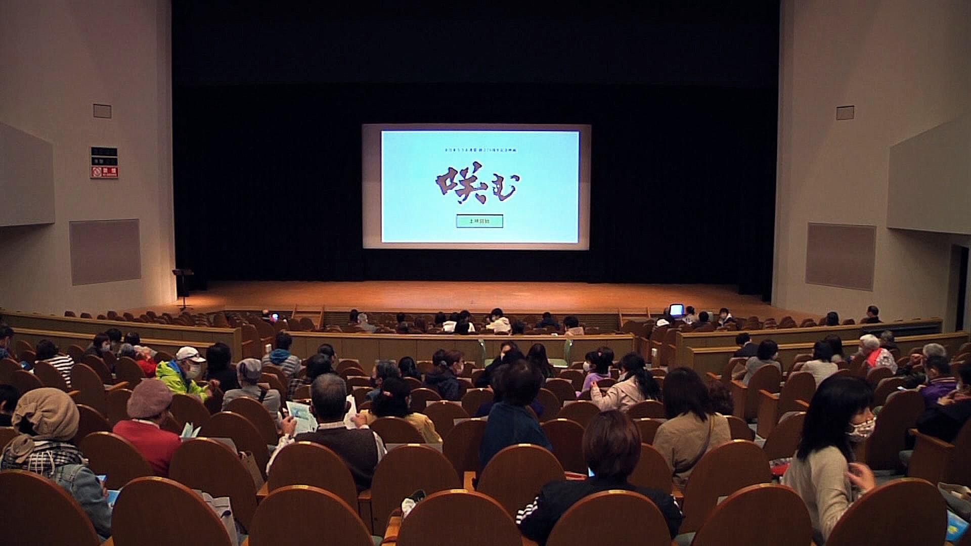 長崎県の上映会報告