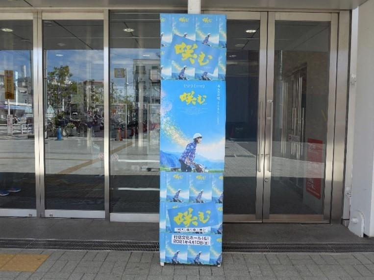 千葉県の上映会報告