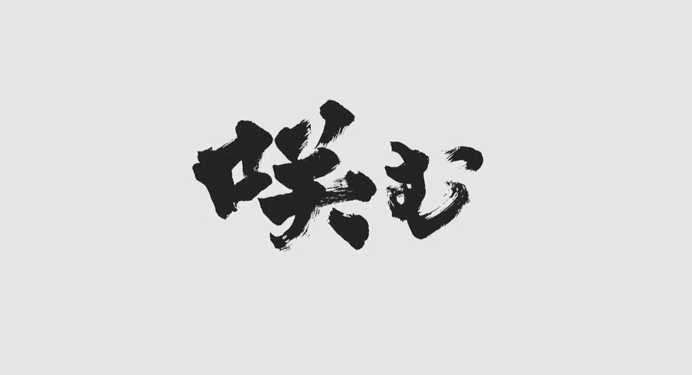 全日本ろうあ連盟創立70周年記念映画『咲む』予告編が完成しました!
