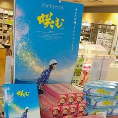 「とっとり・おかやま新橋館」にて、映画『咲む(えむ)』×不二家ミルキー販売!